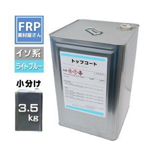 トップコート ライトブルー 3.5kg 防水工事用 高耐候性 イソ系 FRP樹脂 補修 塗料 別途硬化剤が必要です。 frp