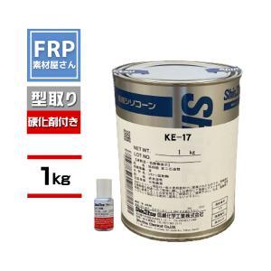 シリコーンゴムKE-17 型取り用2液RTV 縮合タイプ信越化学シリコン KE17 CR-M 1キロセット |frp