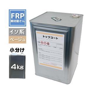 トップコート ベージュ 4kg C17-60近似色 防水工事用 高耐候性 イソ系 FRP樹脂 補修 塗料 別途硬化剤が必要です。 frp