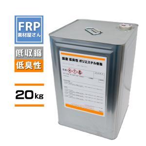 FRP樹脂低臭気ポリエステル樹脂 20kg インパラ 低臭性 FRP材料 補修 frp