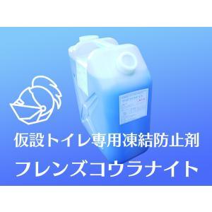凍結防止剤 フレンズコウラナイト 20リットル・不凍液 20L 仮設トイレ・簡易トイレ汲み取りに最適