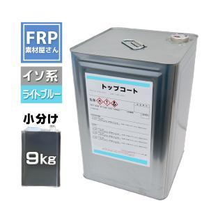トップコート ライトブルー 9kg 防水工事用 高耐候性 イソ系 FRP樹脂 補修 塗料 別途硬化剤が必要です。 frp