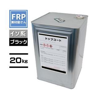 トップコート ブラック 20kg 防水工事用 高耐候性 イソ系 FRP樹脂 補修 塗料 別途硬化剤が必要です。 frp