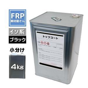 トップコート ブラック 4kg 防水工事用 高耐候性 イソ系 FRP樹脂 補修 塗料 別途硬化剤が必要です。 frp