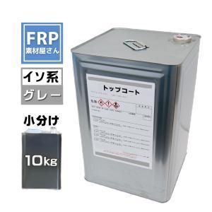トップコート グレー 10kg 防水工事用 高耐候性 イソ系 FRP樹脂 補修 塗料 別途硬化剤が必要です。 frp