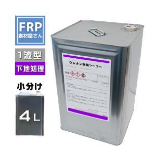 ウレタン樹脂シーラー 4L KCプライマー 国産 シーラー FRP用 FRP材料 接着 自作 補修|frp
