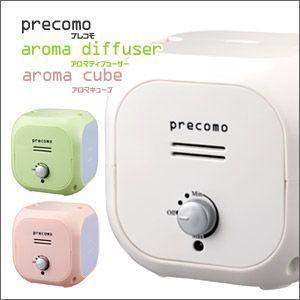 precomo(プレコモ) アロマディフューザー アロマキューブ PRSQ-40|frps