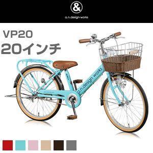 a.n.design-works 子供用自転車 VP20 20インチ|frps