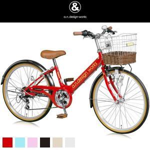 a.n.design-works 子供用自転車 a.n.d V226 V246 22インチ・24インチ|frps