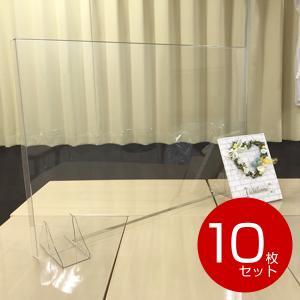 飛沫防止PET製ドゥ・ウォール10枚セット DWT4-0960(受付き・台置きタイプ・透明) 日本製|frps