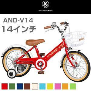 a.n.design-works 幼児車14インチ AND-V14|frps