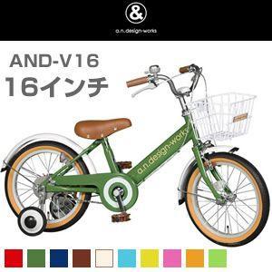 a.n.design-works 幼児車16インチ AND-V16|frps
