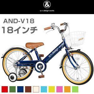 a.n.design-works 幼児車18インチ AND-V18|frps