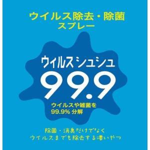 ウイルス除去・除菌スプレー ウイルスシュシュ99.9 日本製 500mlスプレー詰替用|frps|03