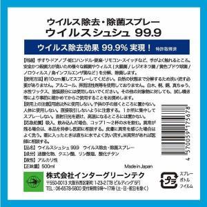 ウイルス除去・除菌スプレー ウイルスシュシュ99.9 日本製 500mlスプレー詰替用|frps|04