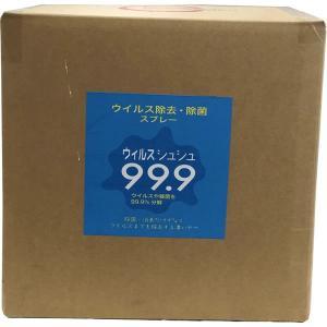 ウイルス除去・除菌スプレー ウイルスシュシュ99.9 日本製 20Lコック付き frps