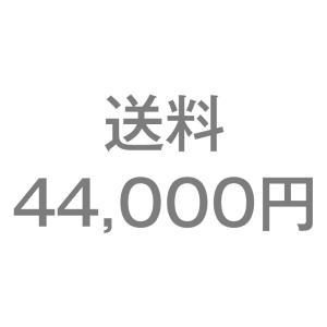 送料44,000円|frps