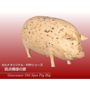 斑点模様の豚(小) FRPアニマルオブジェ 即納可|frps|02