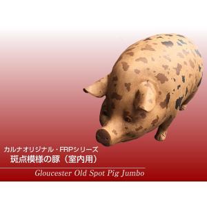 斑点模様の豚(室内用) FRPアニマルオブジェ 即納可|frps|02