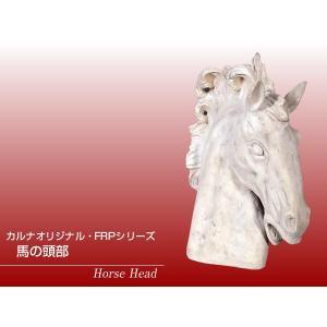 馬の頭部 FRPアニマルオブジェ frps 02
