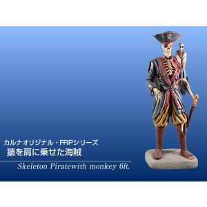 FRPオブジェ 猿を肩に乗せた海賊 frps 02