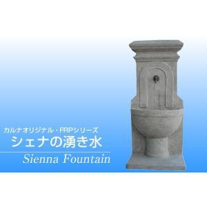 シェナの湧き水 FRP噴水 frps 02