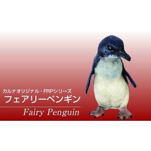 フェアリーペンギン FRPアニマルオブジェ 即納可|frps|02