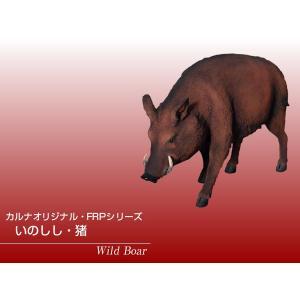いのしし・猪 FRPアニマルオブジェ|frps|02