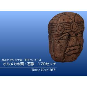 オルメカの頭・石像・170センチ FRPオブジェ|frps|02