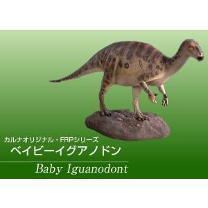 ベイビーイグアノドン FRP恐竜オブジェ 即納可|frps|02