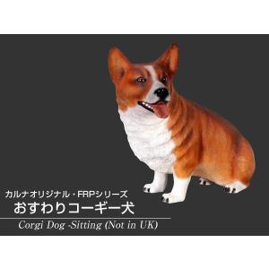 おすわりコーギー犬 FRPアニマルオブジェ 即納可|frps|02