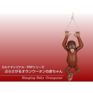 ぶらさがるオランウータンの赤ちゃん FRPアニマルオブジェ 即納可|frps|02
