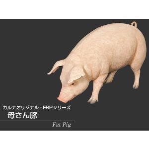 母さん豚 FRPアニマルオブジェ 即納可|frps|02