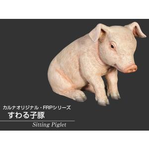 すわる子豚 FRPアニマルオブジェ 即納可|frps|02