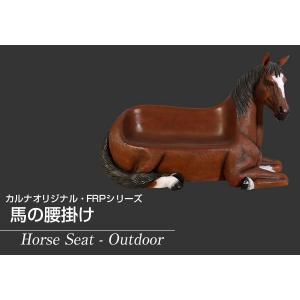 馬の腰掛け FRPアニマルオブジェ|frps|02