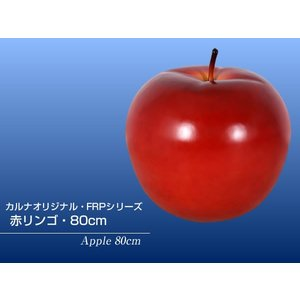 FRPオブジェ 赤リンゴ・80cm frps 02