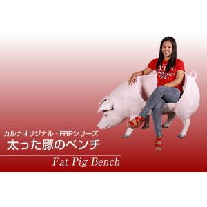 太った豚のベンチ FRPアニマルオブジェ 即納可|frps|02