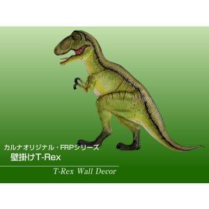 FRP恐竜オブジェ 壁掛けT-Rex|frps|02