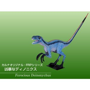 凶暴なディノニクス FRP恐竜オブジェ|frps|02