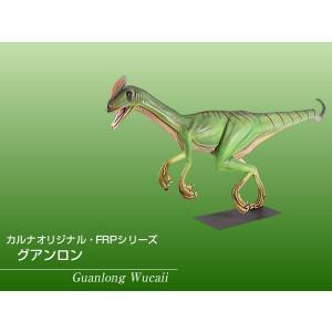 グアンロン FRP恐竜オブジェ|frps|02