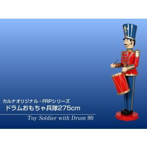 ドラムおもちゃ兵隊275cm FRPオブジェ|frps|02