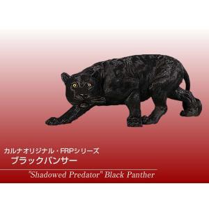 ブラックパンサー FRPアニマルオブジェ frps 02