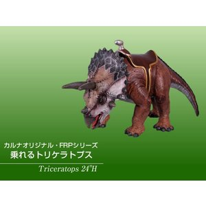 FRP恐竜オブジェ 乗れるトリケラトプス|frps|02