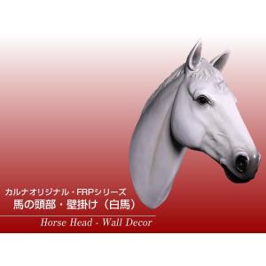 馬の頭部・壁掛け(白馬) FRPアニマルオブジェ|frps|02