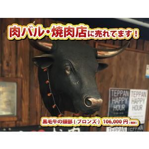 黒毛牛の頭部・壁掛け(ブロンズ) FRPアニマルオブジェ 即納可|frps|09