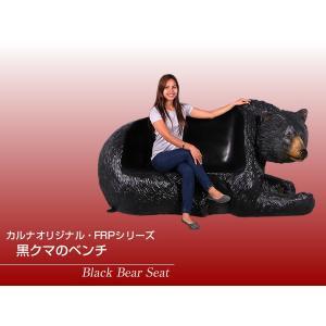 黒クマのベンチ FRPアニマルオブジェ 即納可|frps|02
