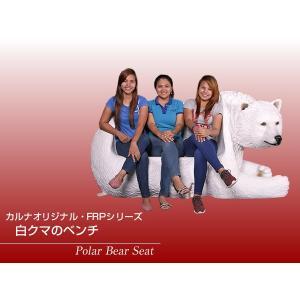 白クマのベンチ FRPアニマルオブジェ|frps|02