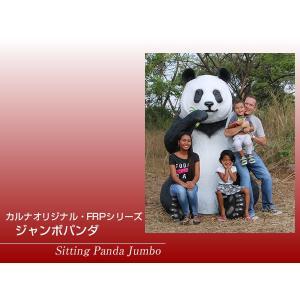 ジャンボパンダ FRPアニマルオブジェ|frps|02
