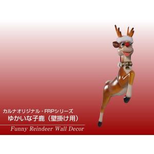 ゆかいな子鹿(壁掛け用)FRPアニマルオブジェ |frps|02