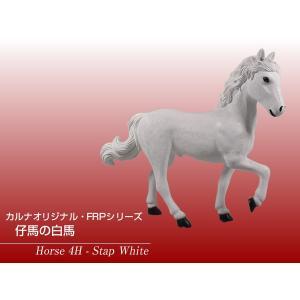 仔馬の白馬 FRPアニマルオブジェ frps 02